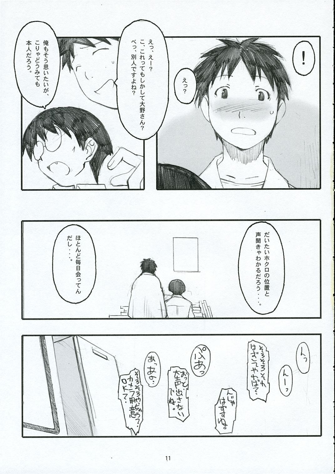 Oono Shiki 9
