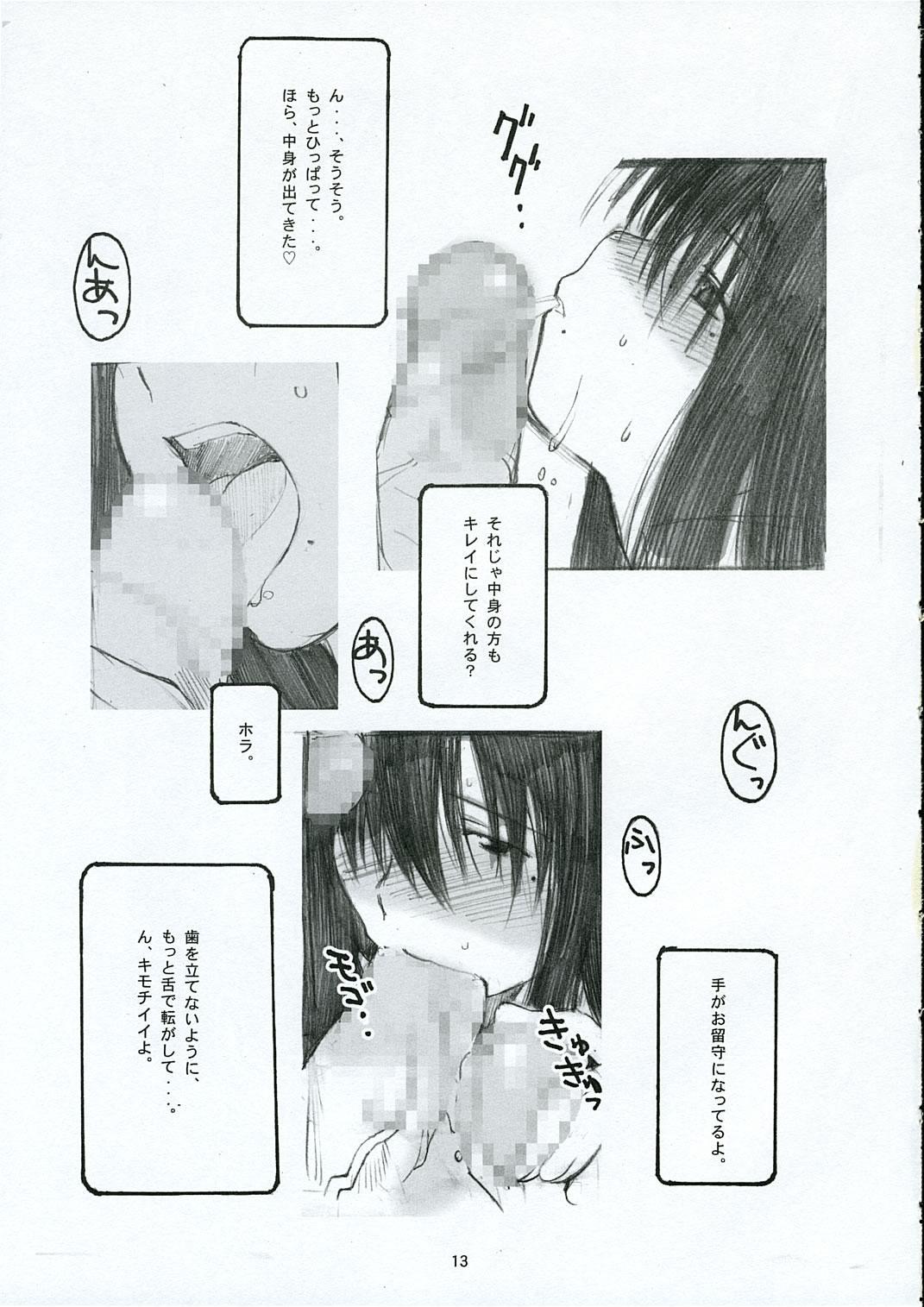 Oono Shiki 11