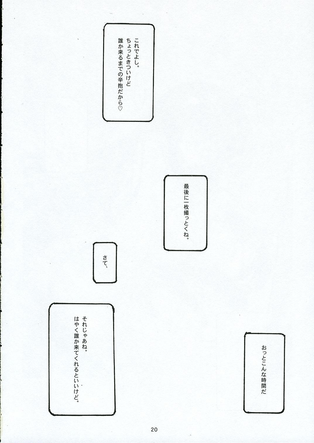 Oono Shiki 18
