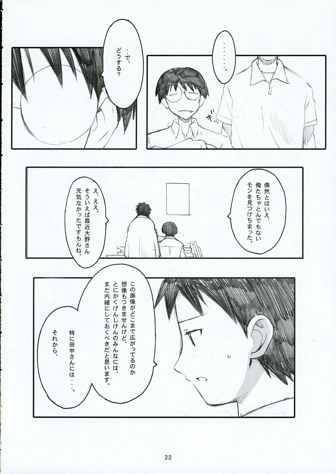 Oono Shiki 20