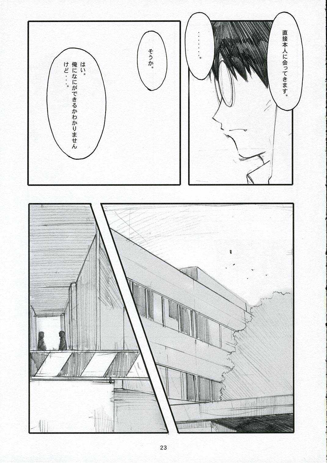 Oono Shiki 21