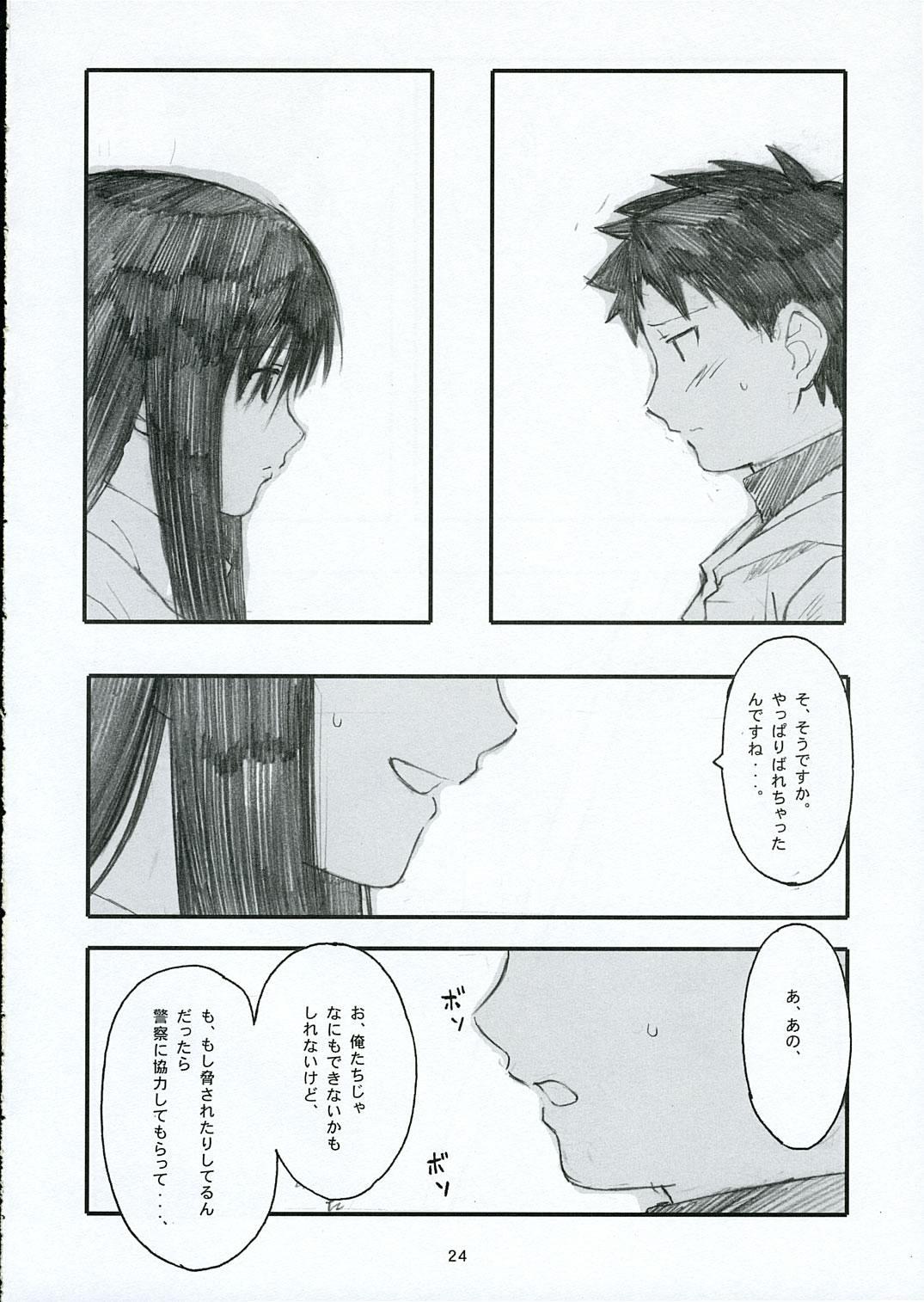 Oono Shiki 22