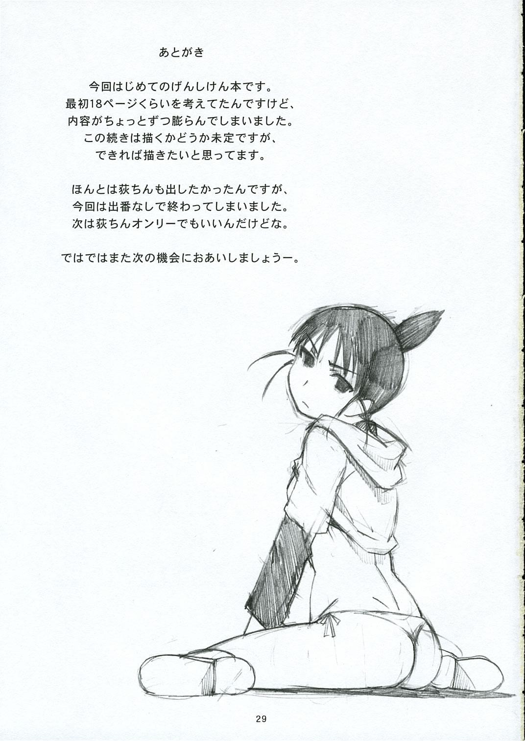 Oono Shiki 27