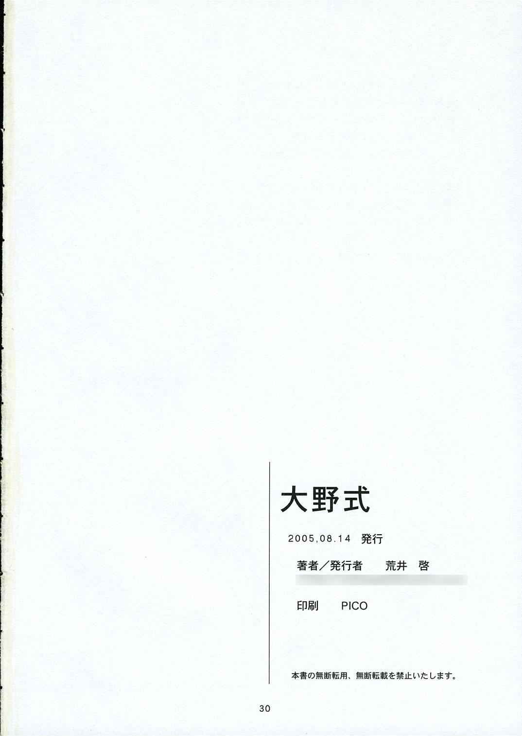 Oono Shiki 28