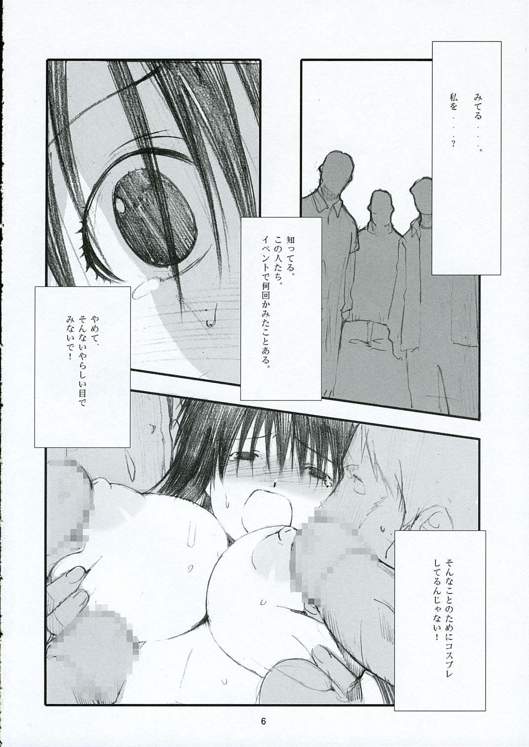 Oono Shiki 4