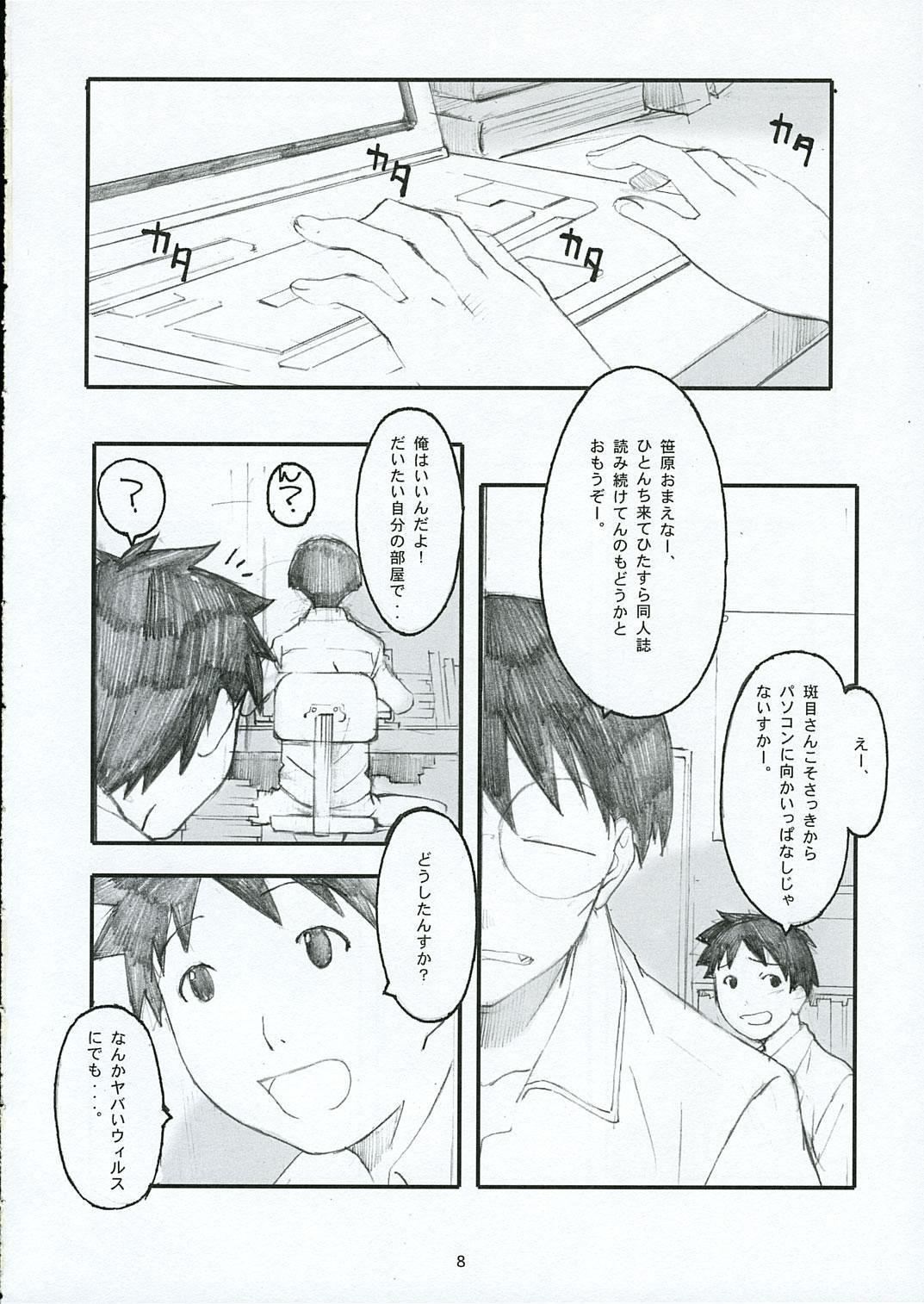 Oono Shiki 6