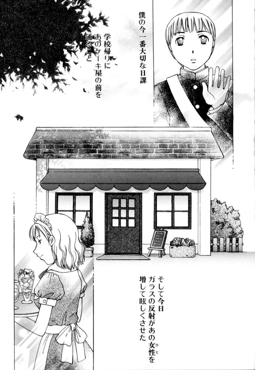 Shota Suki Oneesan wa Okirai? 3 102