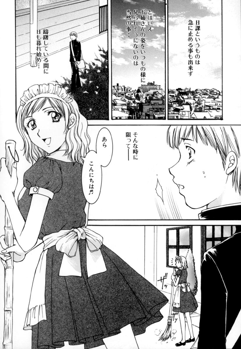 Shota Suki Oneesan wa Okirai? 3 107