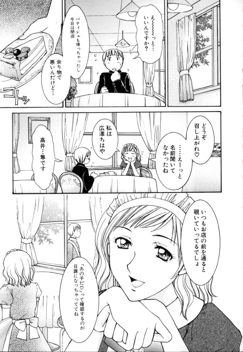 Shota Suki Oneesan wa Okirai? 3 108