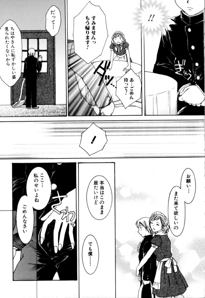 Shota Suki Oneesan wa Okirai? 3 110