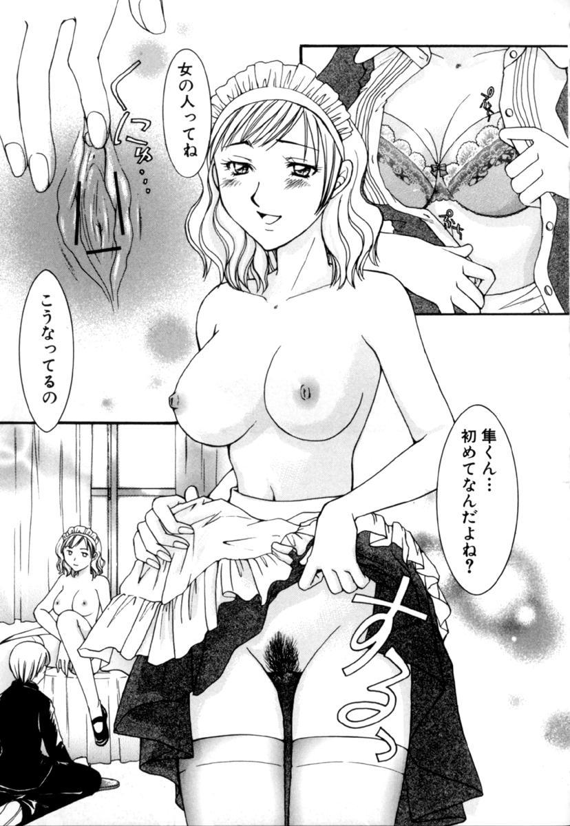 Shota Suki Oneesan wa Okirai? 3 114