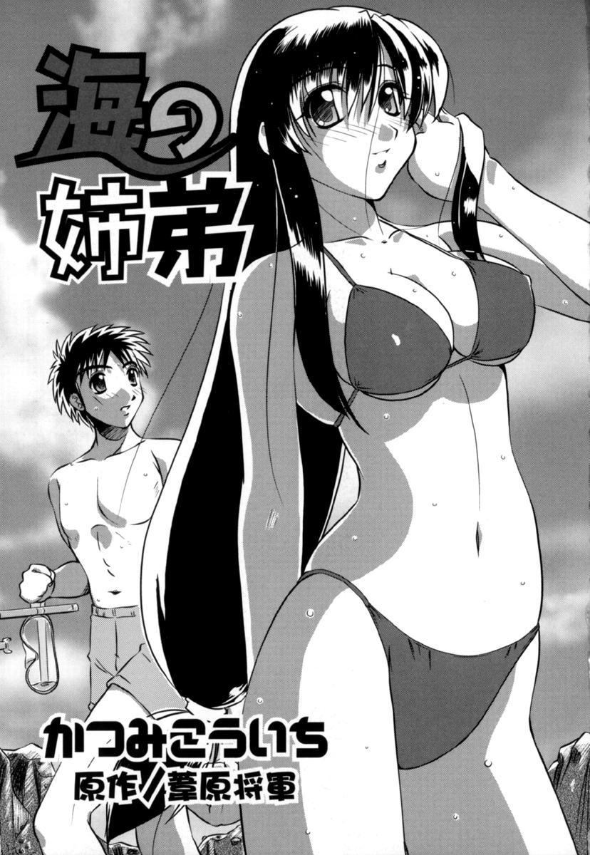 Shota Suki Oneesan wa Okirai? 3 118