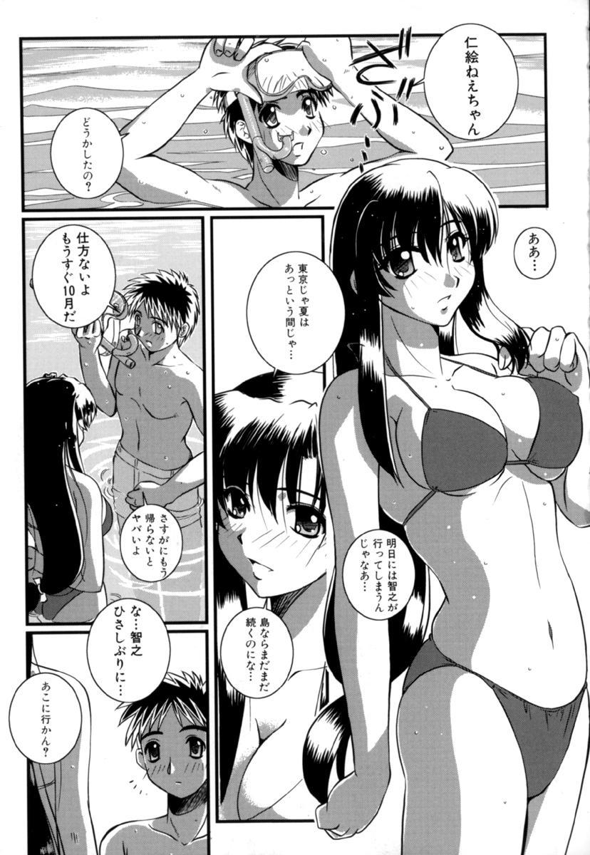 Shota Suki Oneesan wa Okirai? 3 120