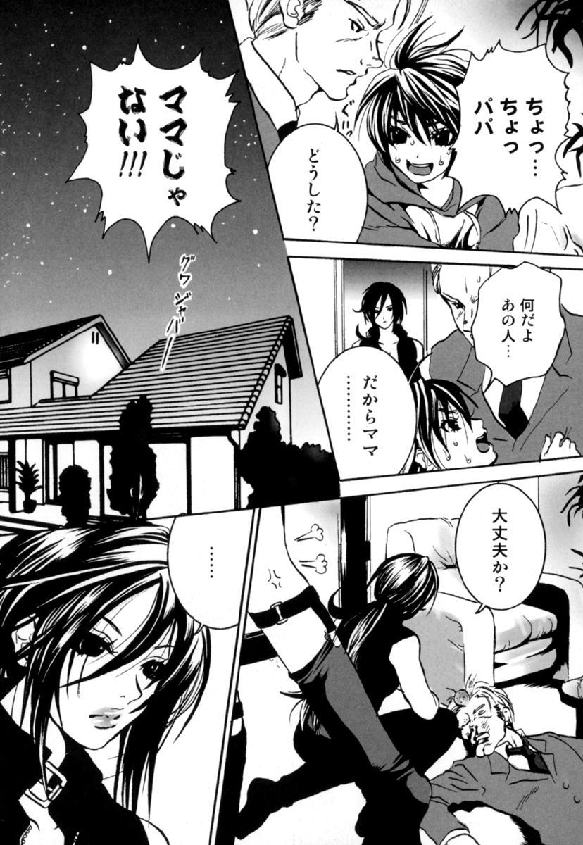 Shota Suki Oneesan wa Okirai? 3 135