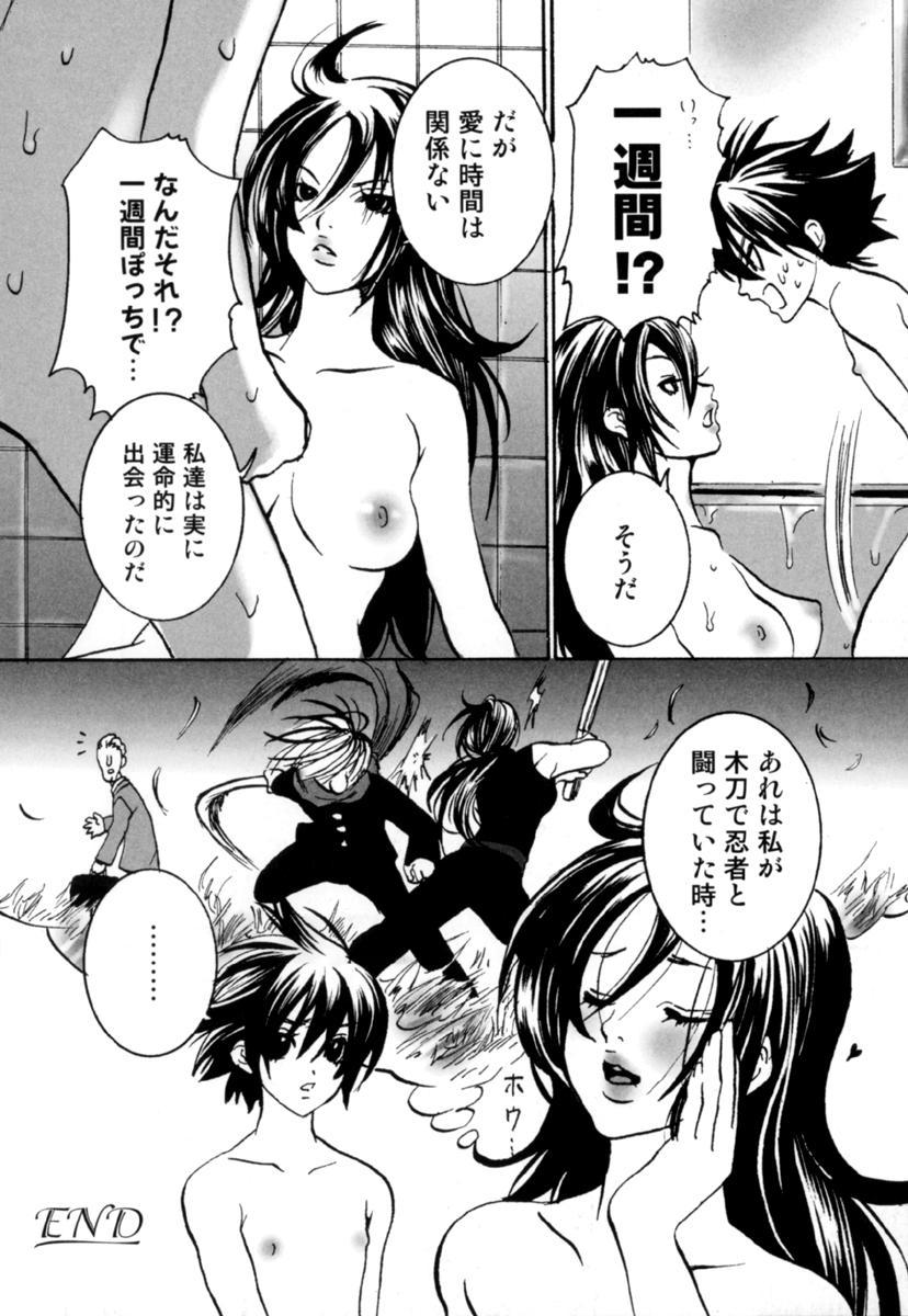 Shota Suki Oneesan wa Okirai? 3 149