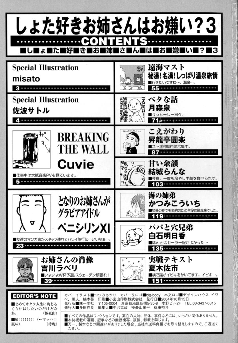 Shota Suki Oneesan wa Okirai? 3 166