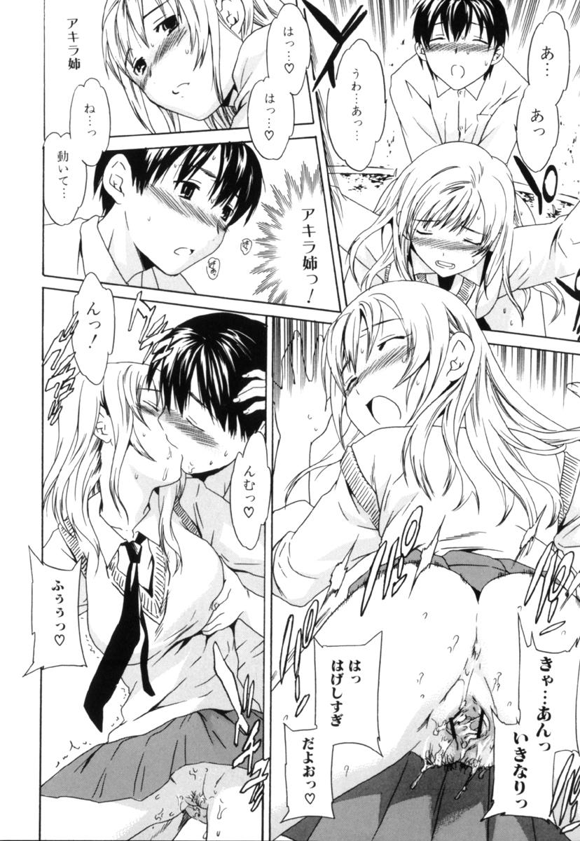 Shota Suki Oneesan wa Okirai? 3 19