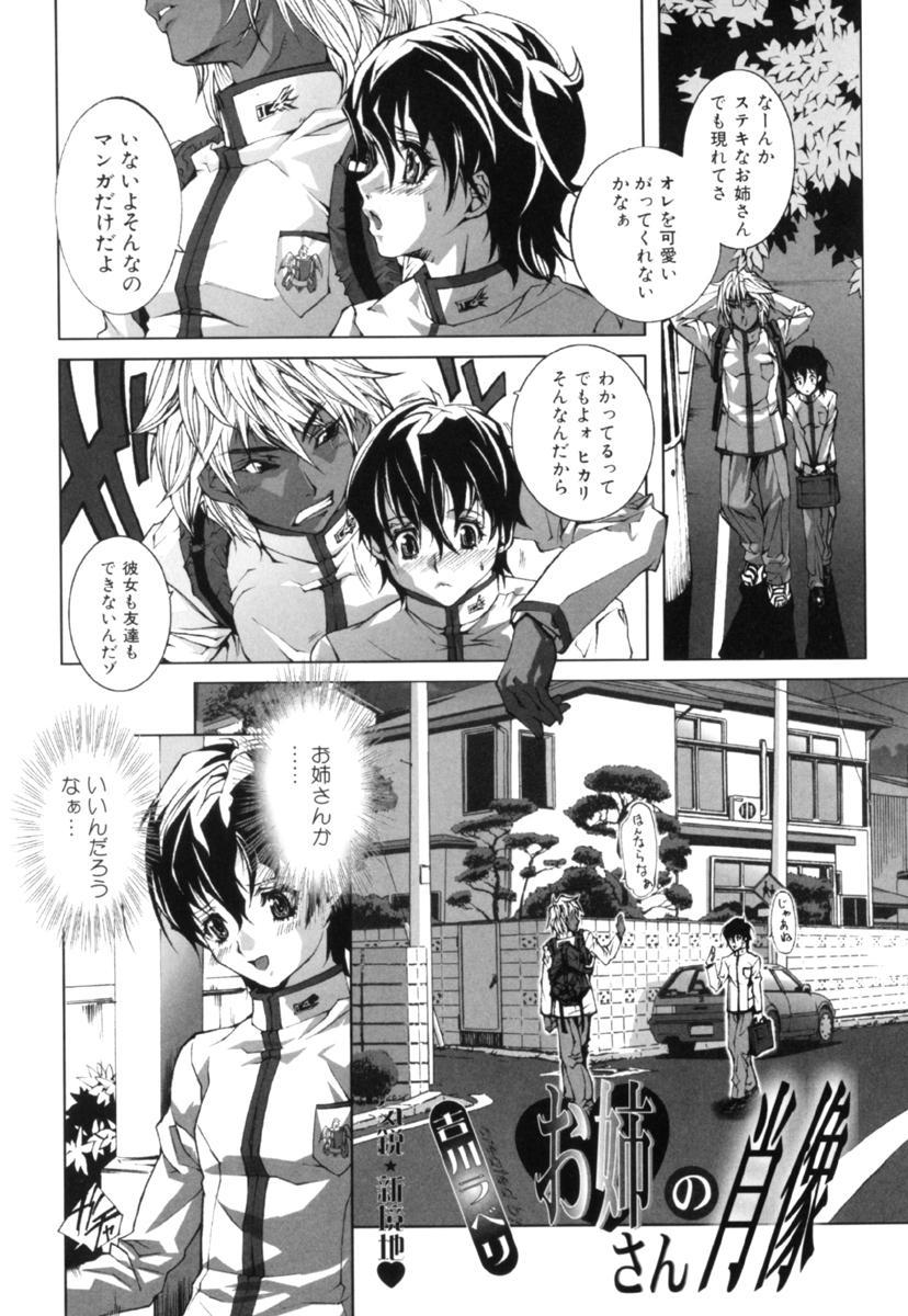 Shota Suki Oneesan wa Okirai? 3 38