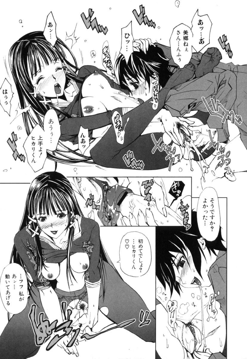 Shota Suki Oneesan wa Okirai? 3 48