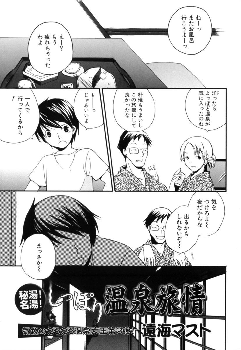 Shota Suki Oneesan wa Okirai? 3 54