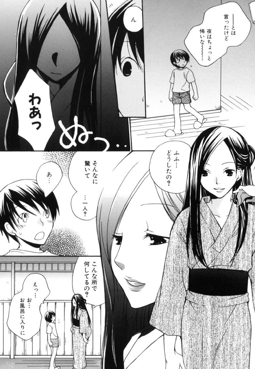 Shota Suki Oneesan wa Okirai? 3 55