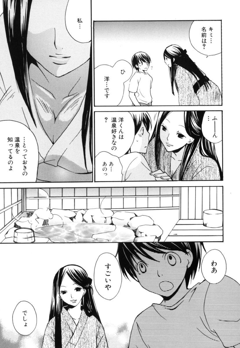 Shota Suki Oneesan wa Okirai? 3 56