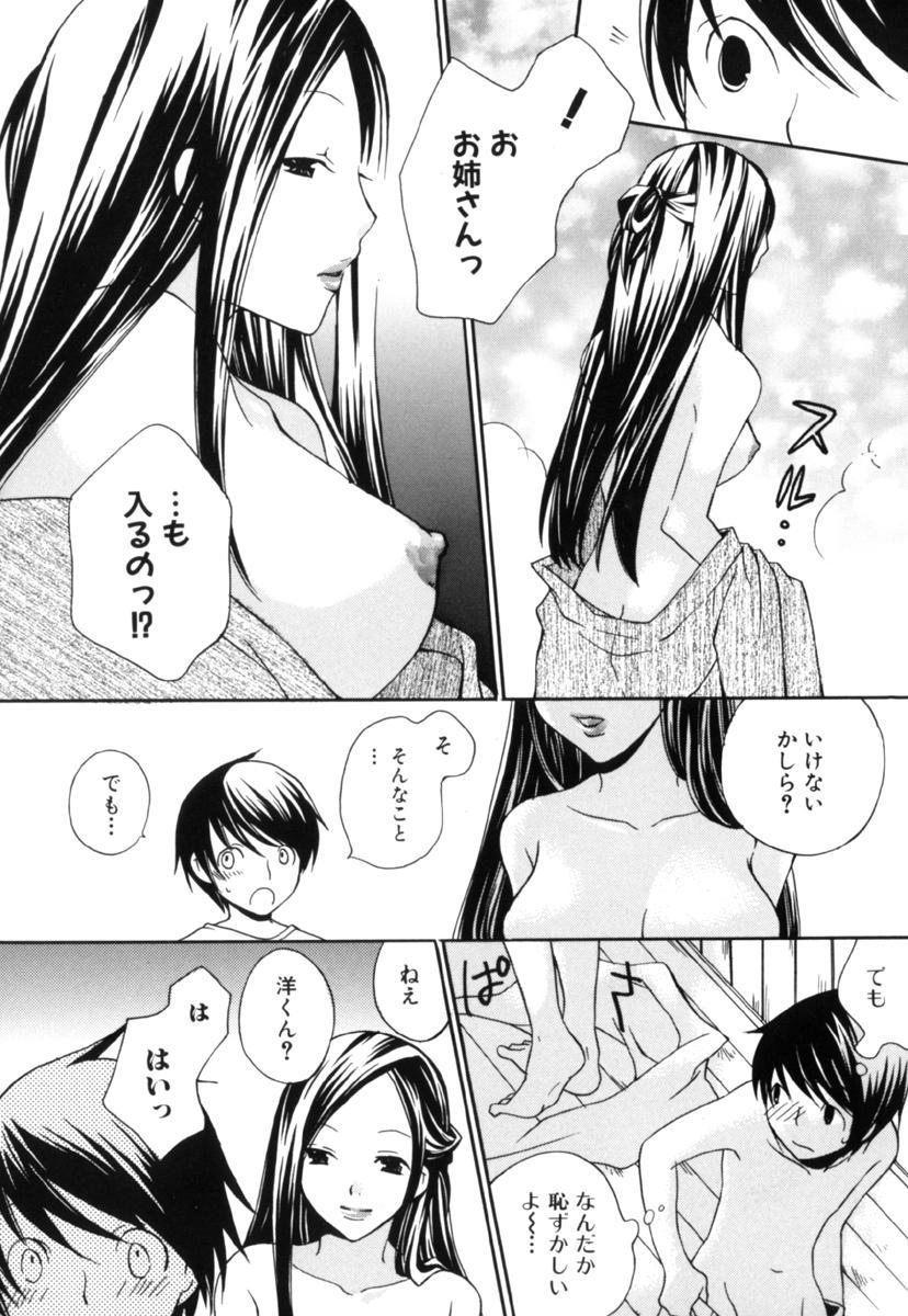 Shota Suki Oneesan wa Okirai? 3 57