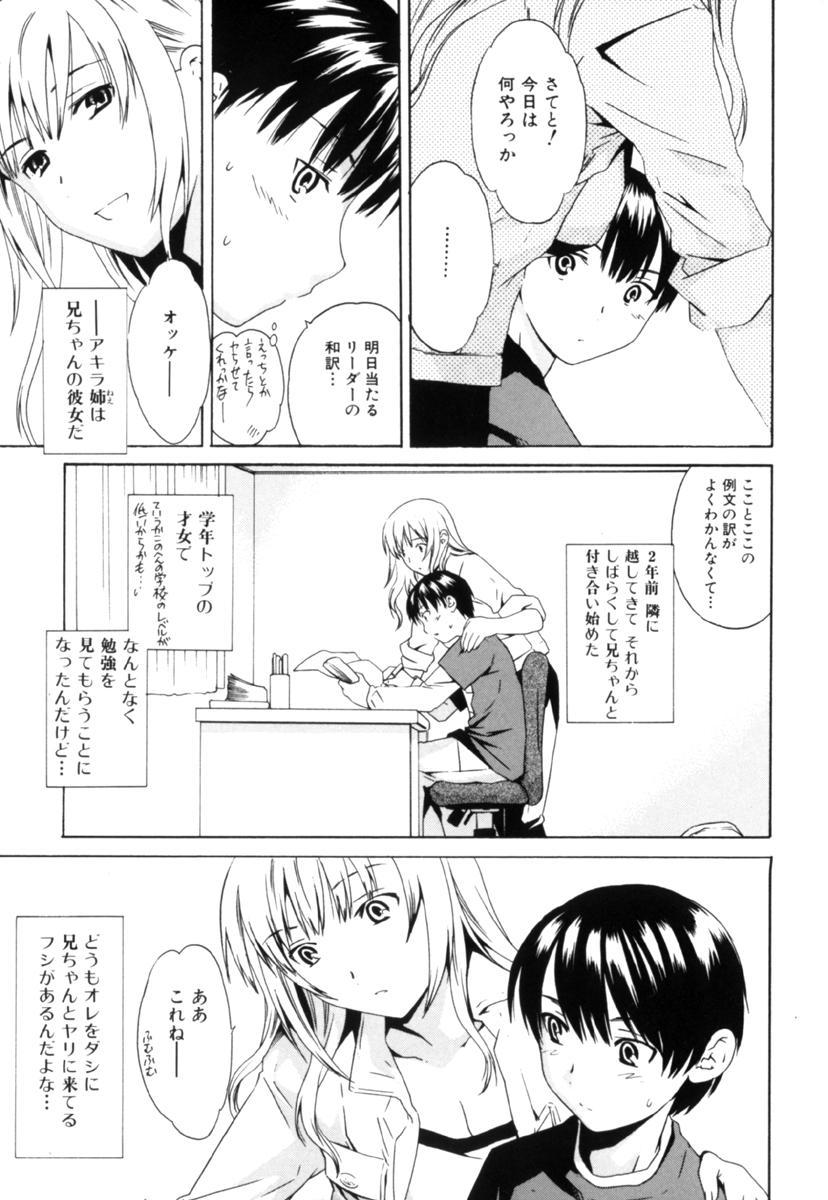 Shota Suki Oneesan wa Okirai? 3 6