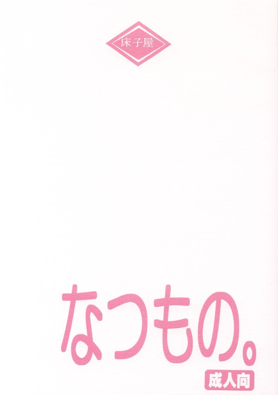 Natsumono. 0