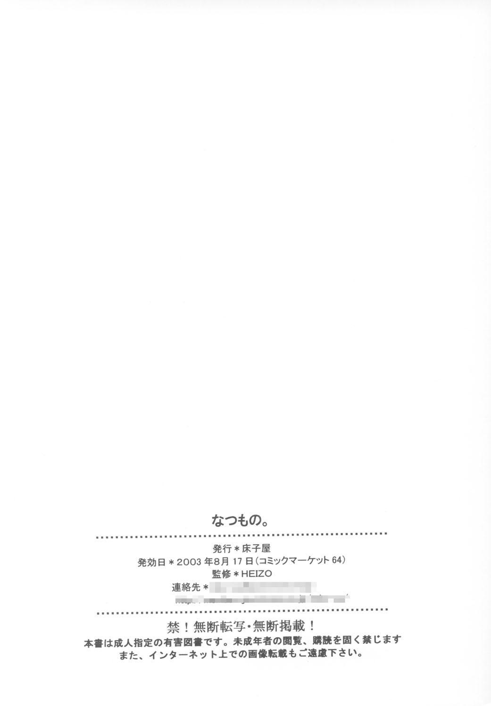 Natsumono. 21