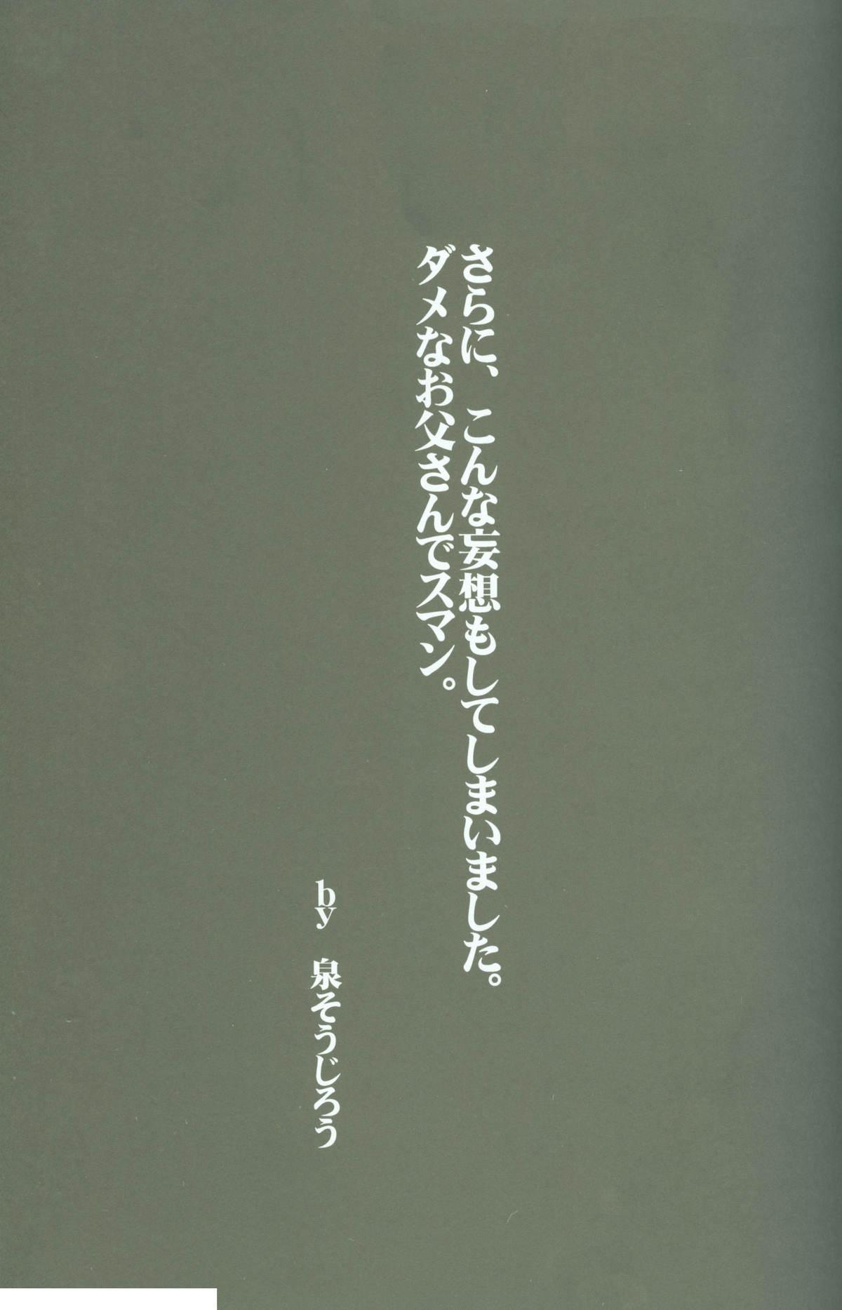 Ingangu Shoujo Ryoujoku Okki Shita~ 9