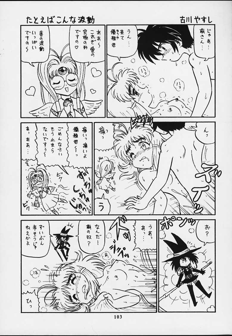 Muyounosuke Nan Demo-R 101
