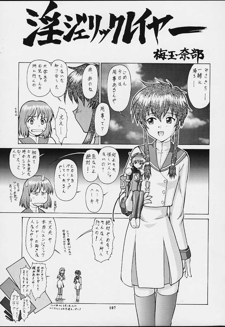Muyounosuke Nan Demo-R 105