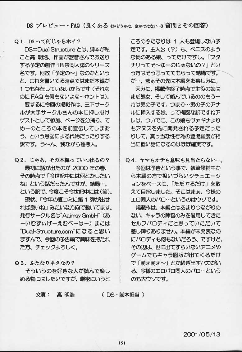 Muyounosuke Nan Demo-R 149