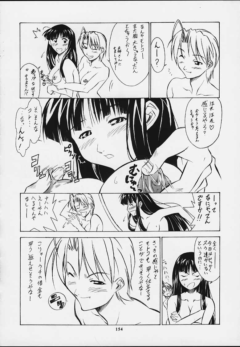 Muyounosuke Nan Demo-R 151