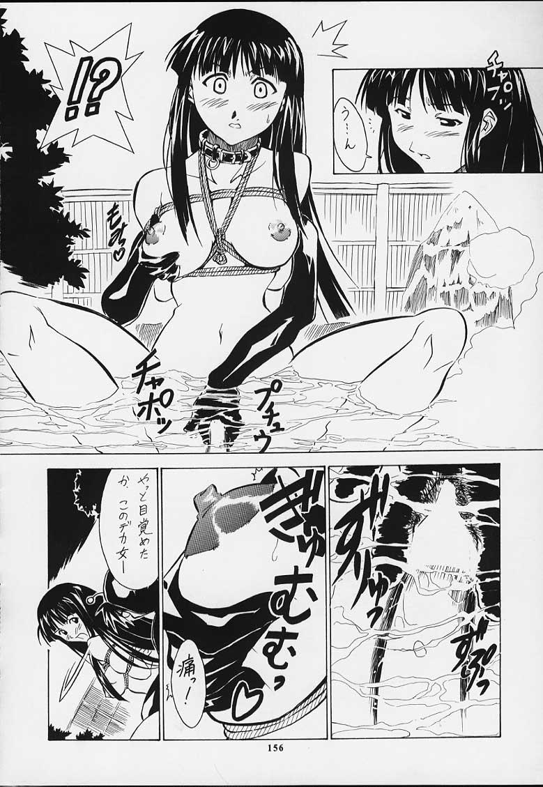 Muyounosuke Nan Demo-R 153