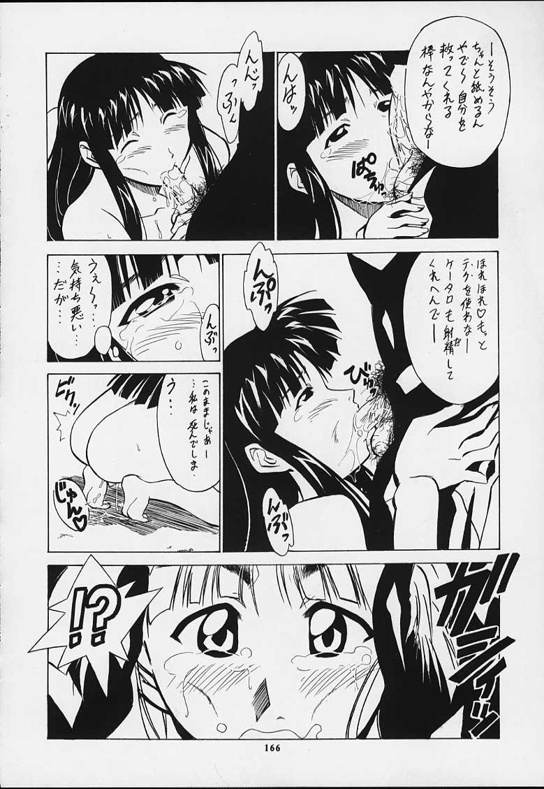Muyounosuke Nan Demo-R 163
