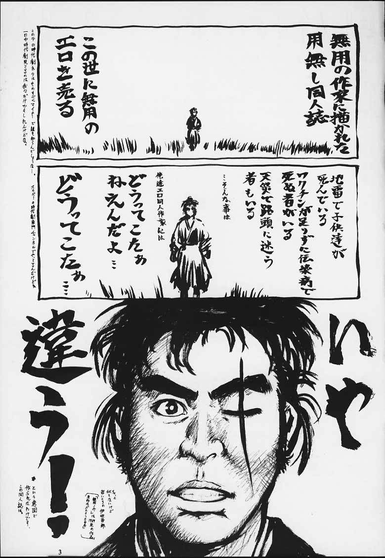 Muyounosuke Nan Demo-R 1