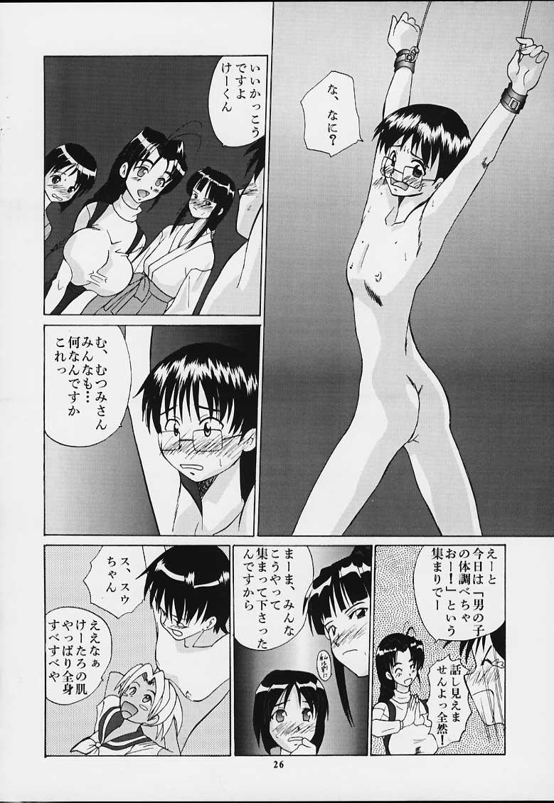 Muyounosuke Nan Demo-R 24