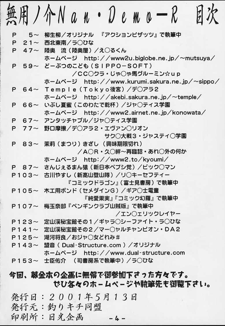 Muyounosuke Nan Demo-R 2