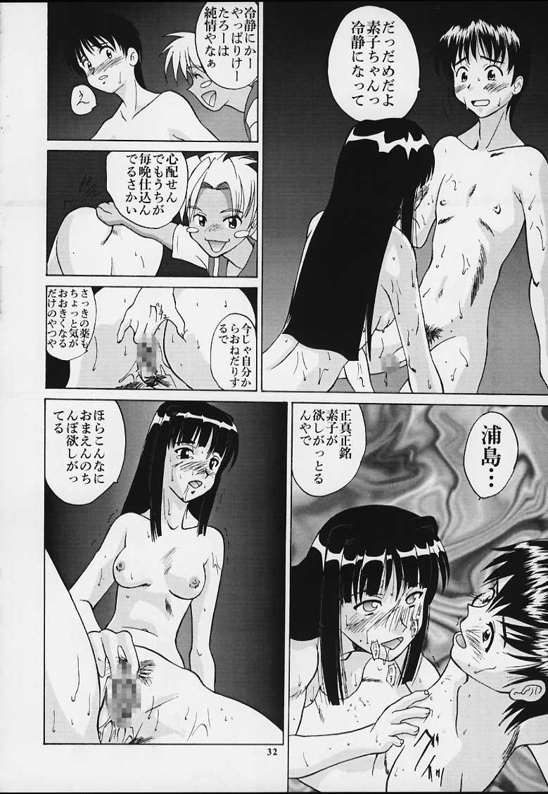 Muyounosuke Nan Demo-R 30