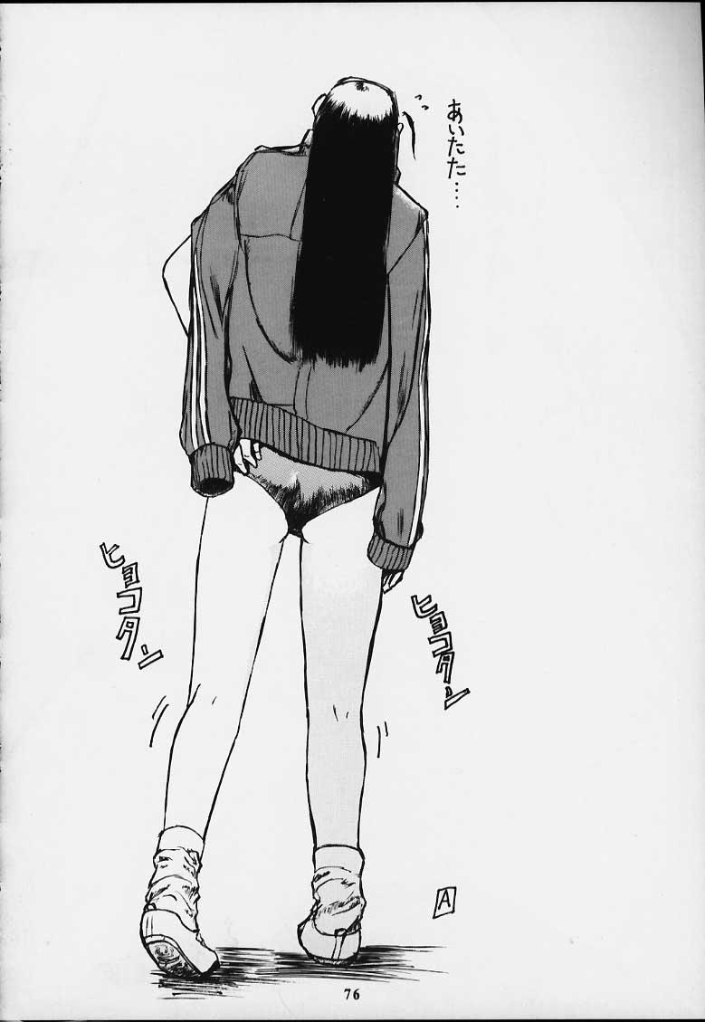 Muyounosuke Nan Demo-R 74
