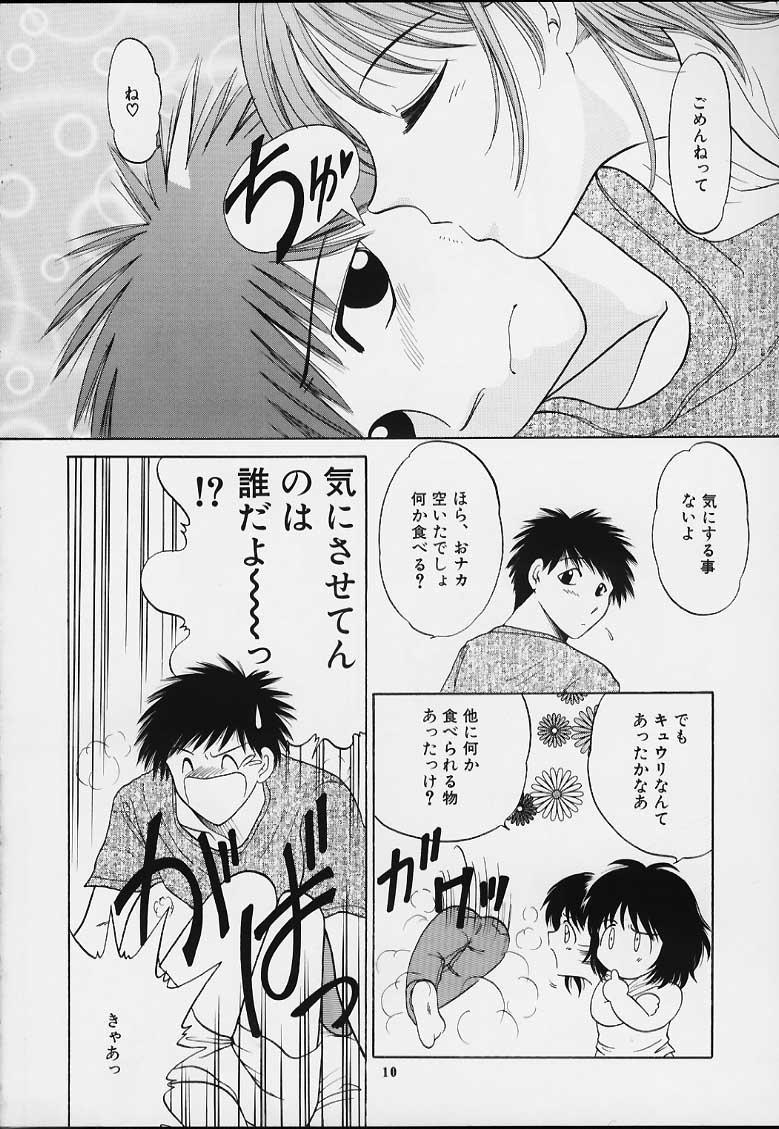 Muyounosuke Nan Demo-R 8