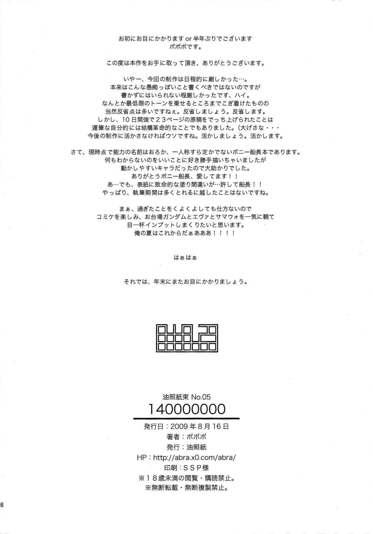 Abura Shoukami Tsukane No.05 140000000 24