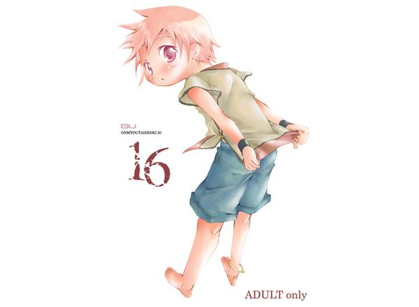 SU16 18