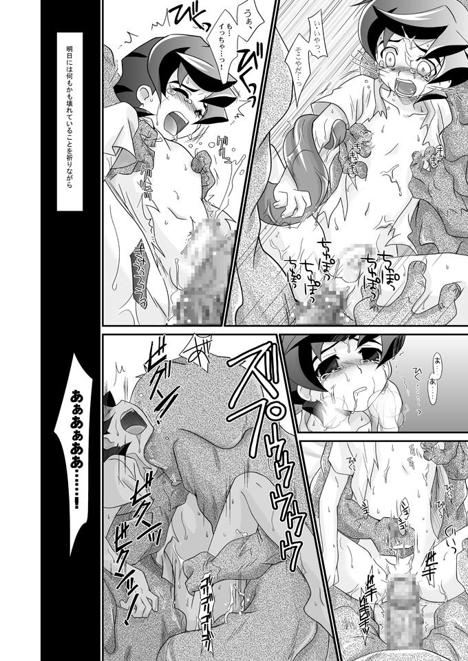 Kurutta Kajitsu 14