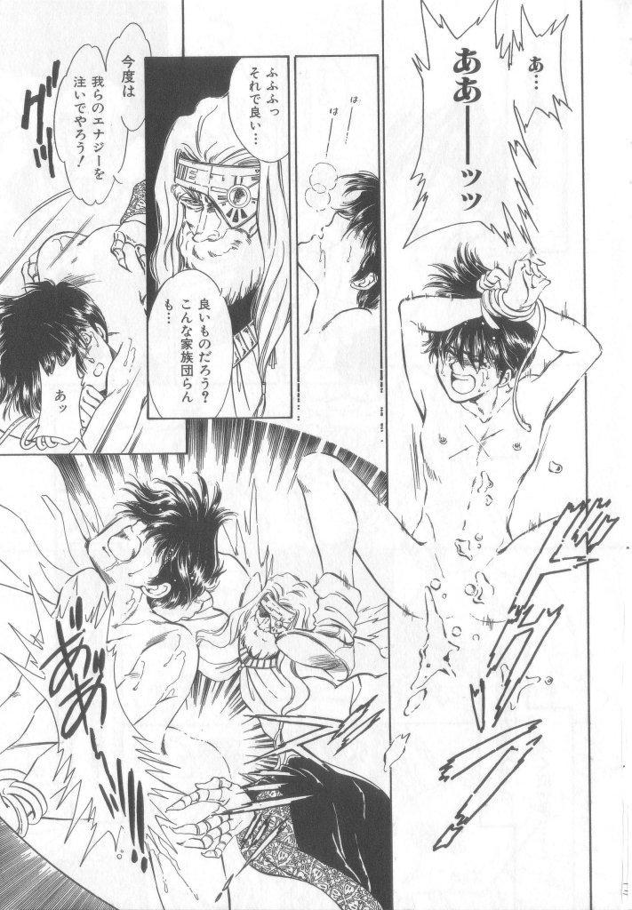 Naked Boys Vol. 2 145