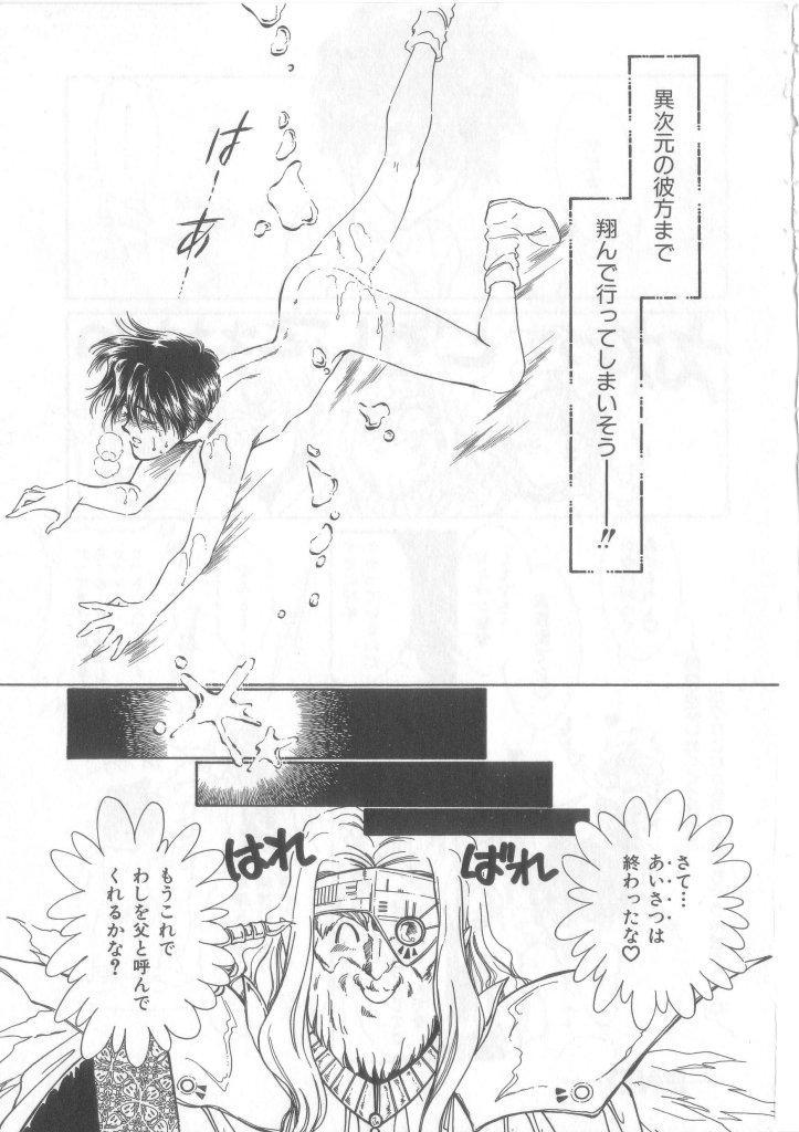 Naked Boys Vol. 2 147