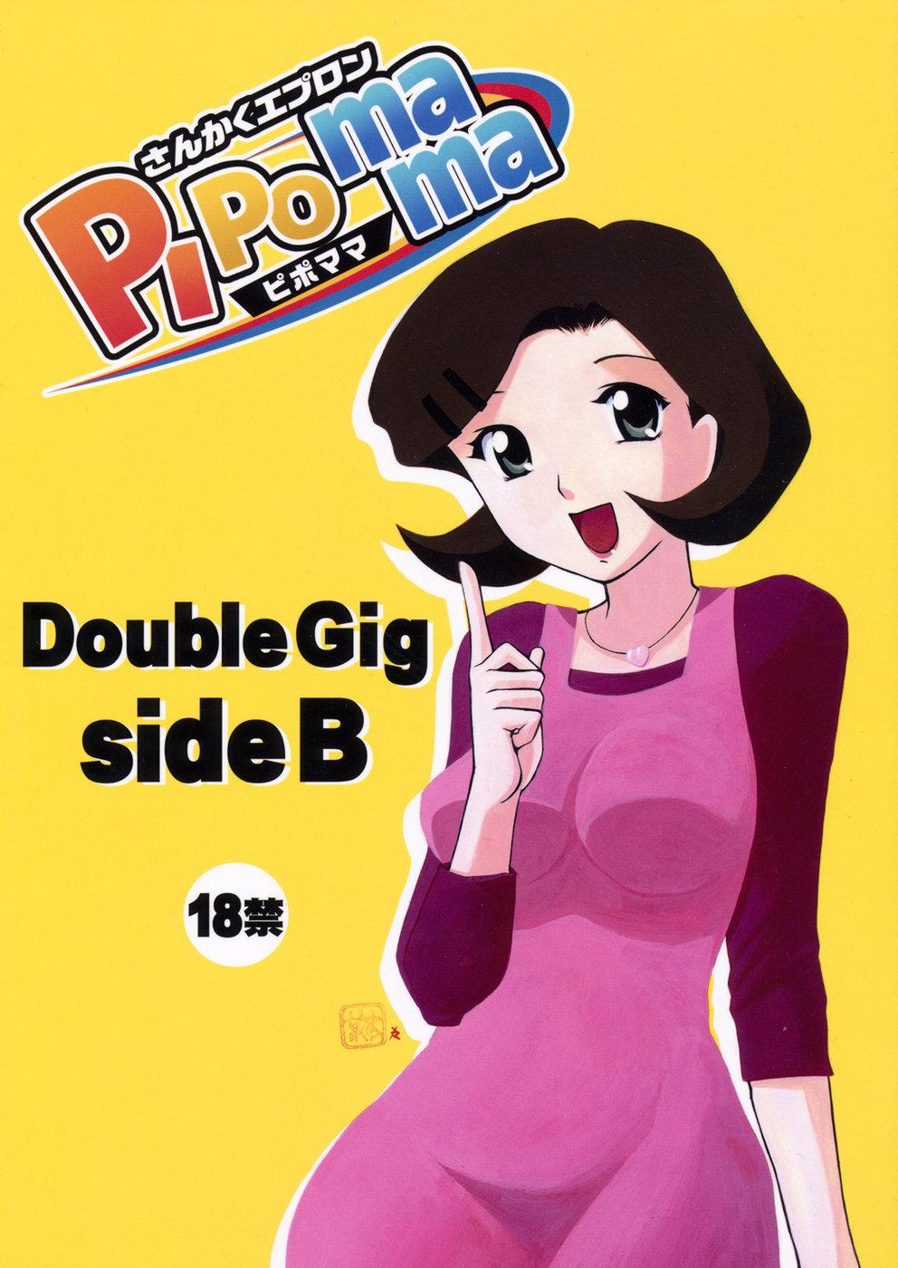 Double Gig! 13