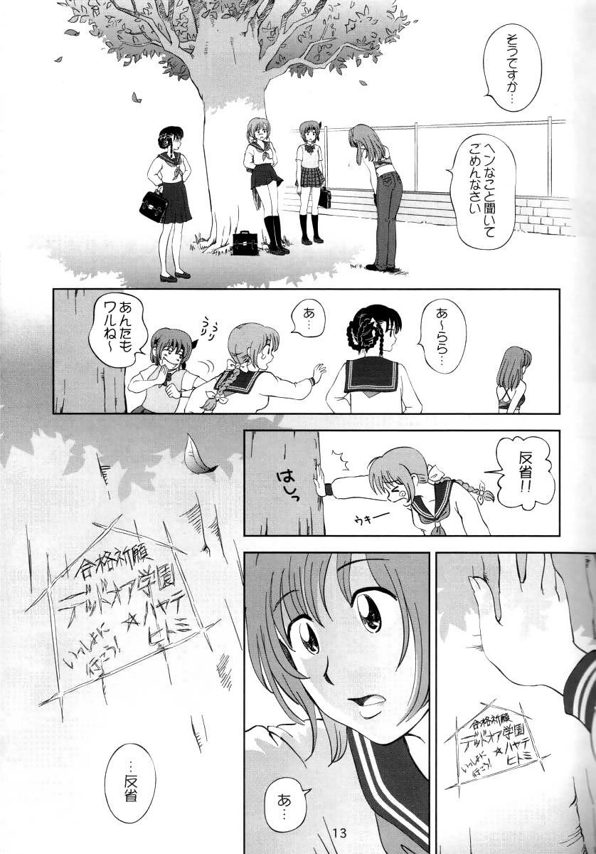 Sugoiyo!! Kasumi-chan 3 11